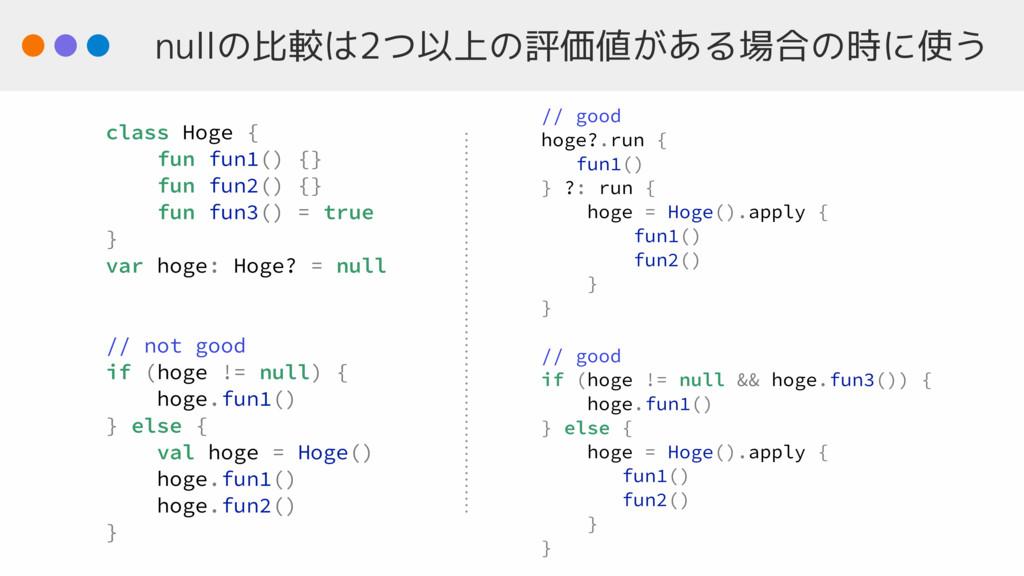 nullの比較は2つ以上の評価値がある場合の時に使う class Hoge { fun fun...