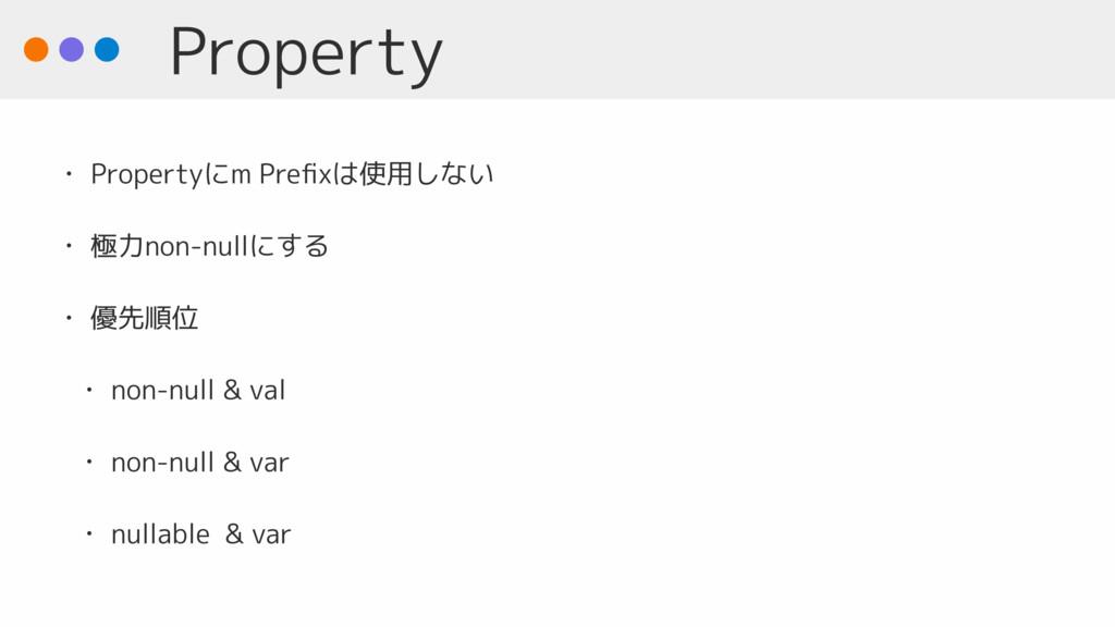Property • Propertyにm Prefixは使用しない • 極力non-nullに...