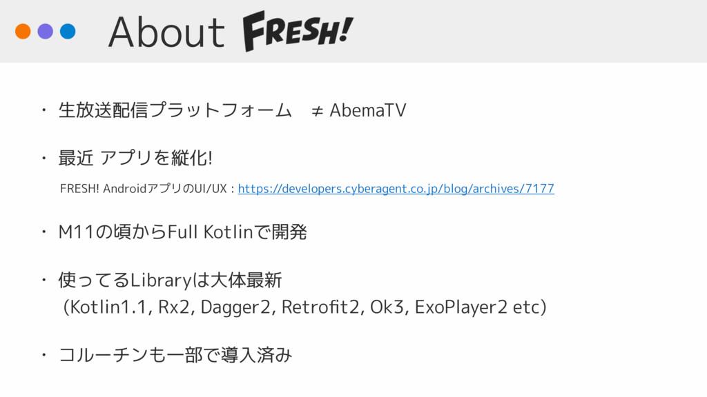 About • 生放送配信プラットフォーム ≠ AbemaTV • 最近 アプリを縦化! FR...