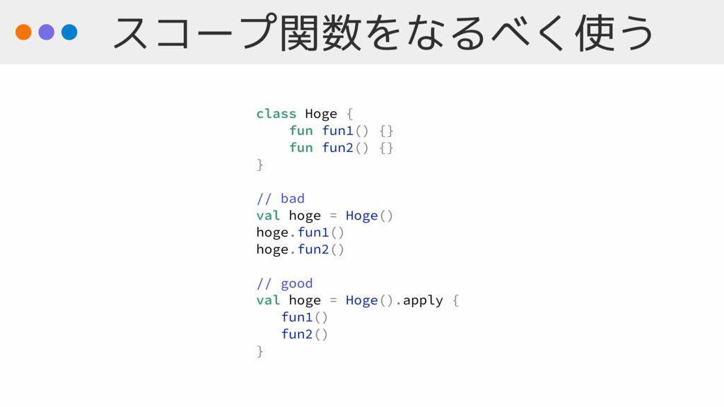 スコープ関数をなるべく使う class Hoge { fun fun1() {} fun fu...