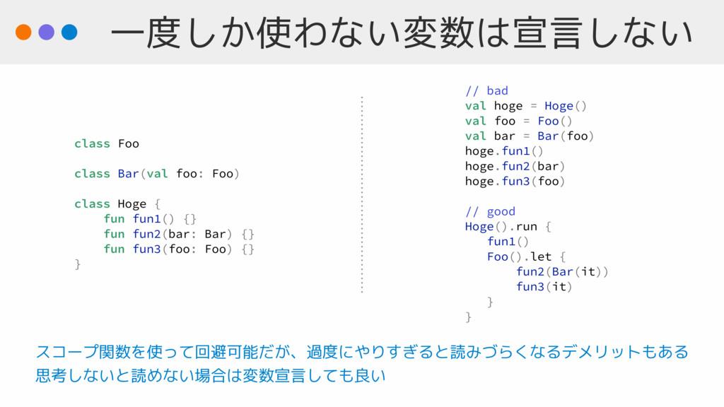 一度しか使わない変数は宣言しない class Foo class Bar(val foo: F...