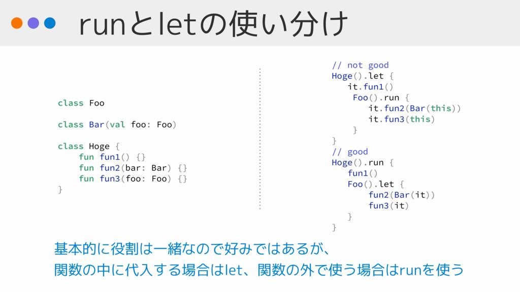 runとletの使い分け class Foo class Bar(val foo: Foo) ...