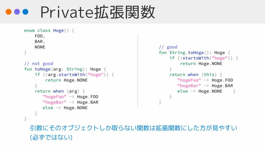 Private拡張関数 enum class Hoge() { FOO, BAR, NONE ...