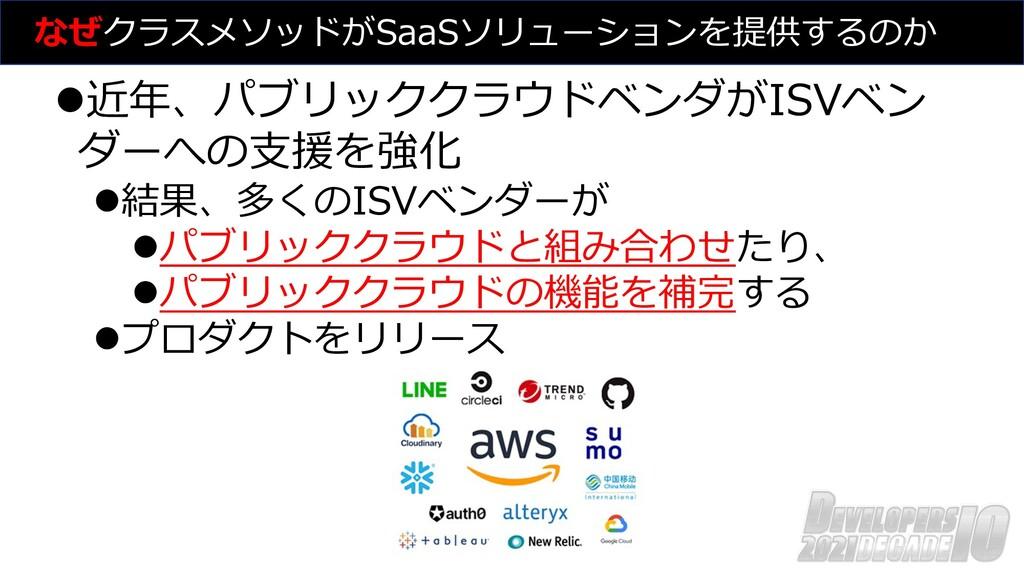 なぜクラスメソッドがSaaSソリューションを提供するのか l近年、パブリッククラウドベンダがI...