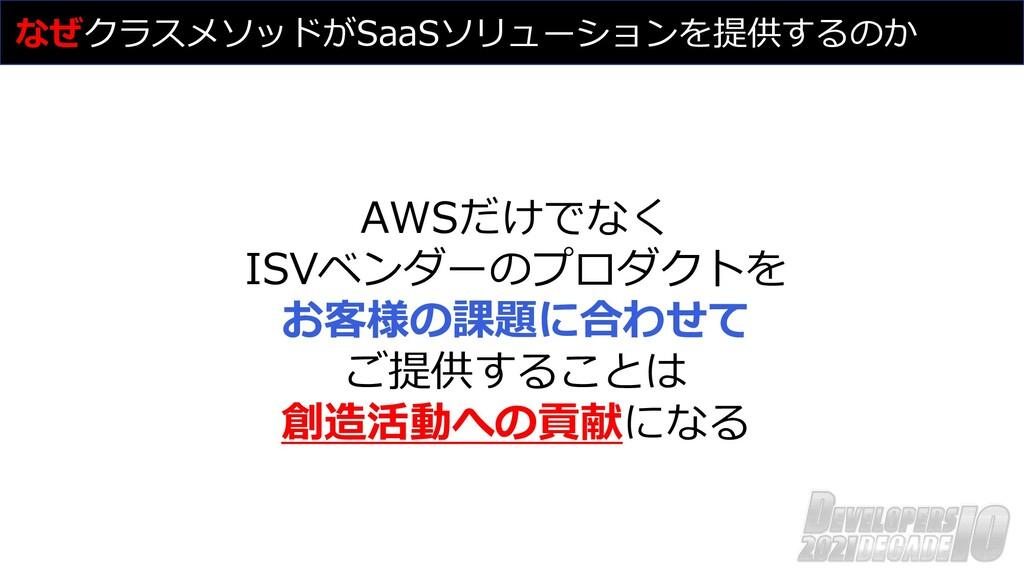 なぜクラスメソッドがSaaSソリューションを提供するのか AWSだけでなく ISVベンダーのプ...