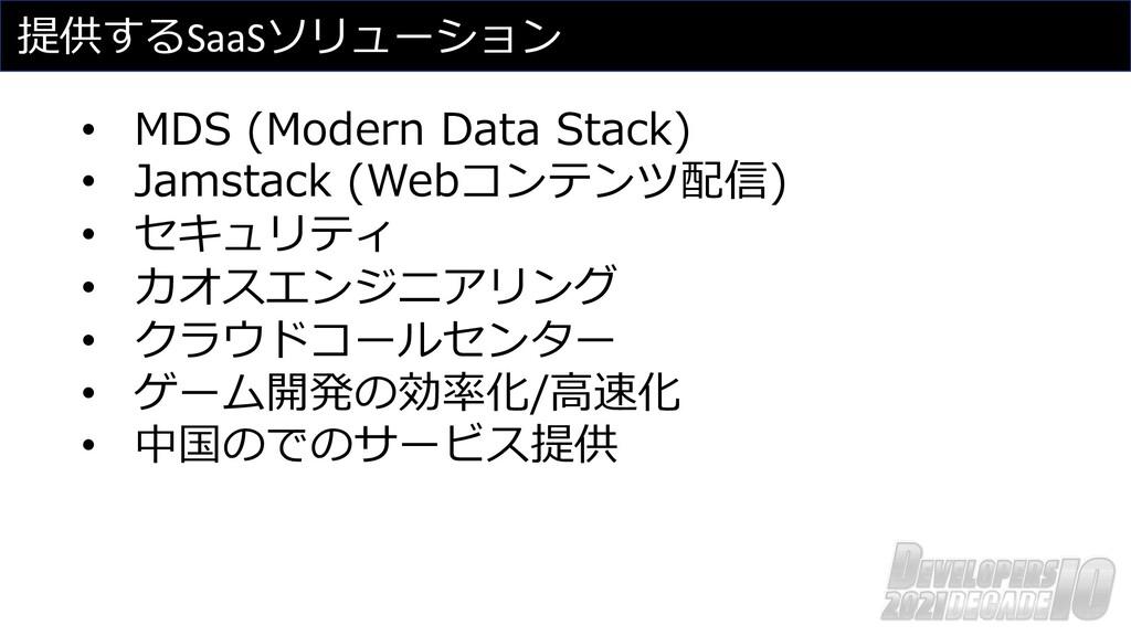 提供するSaaSソリューション • MDS (Modern Data Stack) • Jam...