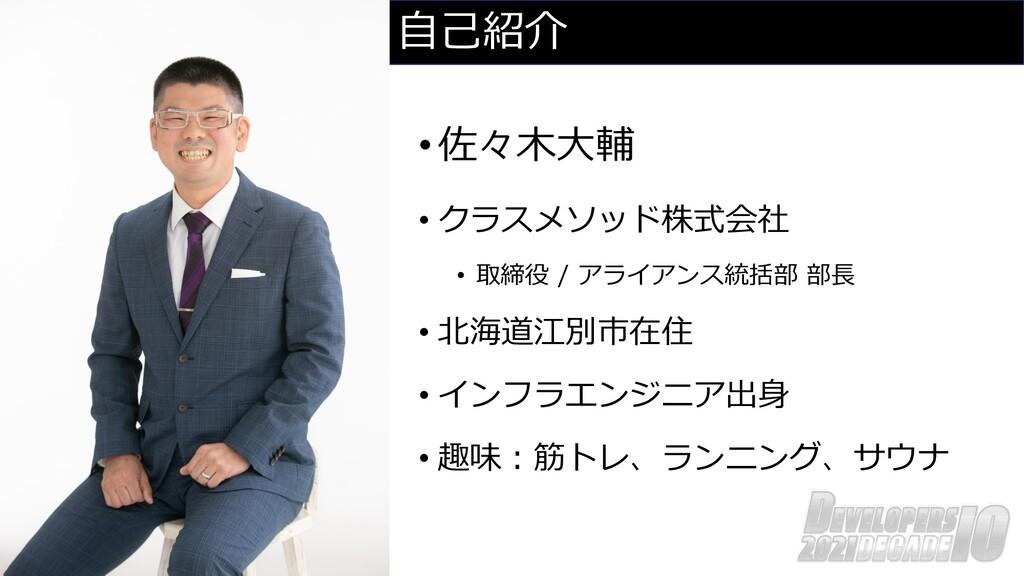 今⽇お話すること ⾃⼰紹介 •佐々⽊⼤輔 • クラスメソッド株式会社 • 取締役 / アライア...