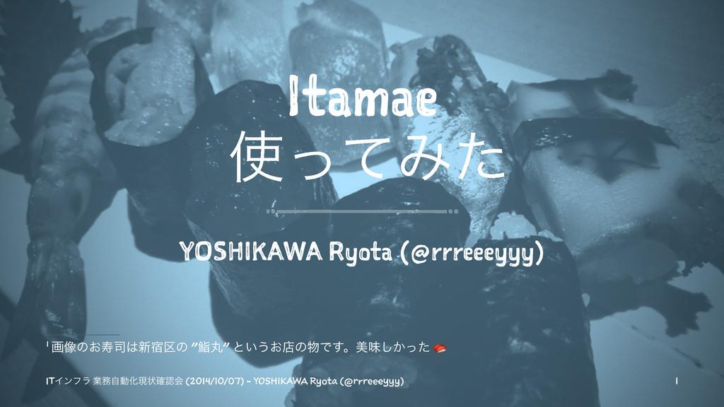 Itamae ͬͯΈͨ YOSHIKAWA Ryota (@rrreeeyyy) 1 ը૾ͷ...