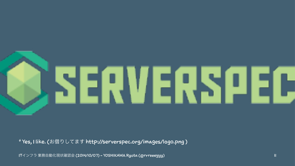 6 Yes, I like. (͓आΓͯ͠·͢ http://serverspec.org/i...