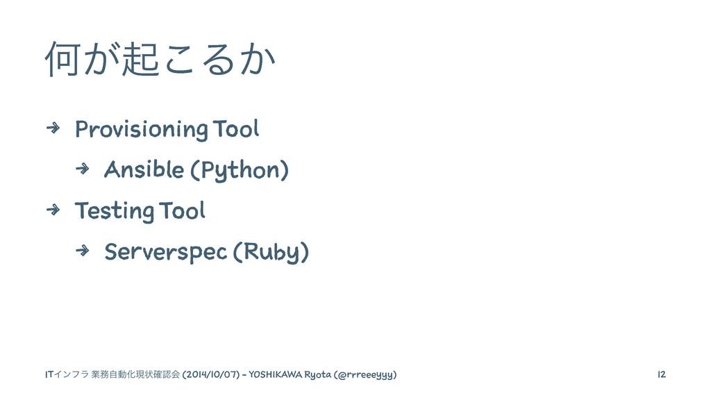 Կ͕ى͜Δ͔ 4 Provisioning Tool 4 Ansible (Python) 4...