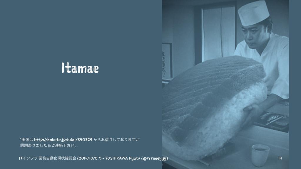 Itamae 7 ը૾ http://bokete.jp/odai/340329 ͔Β͓आΓ...