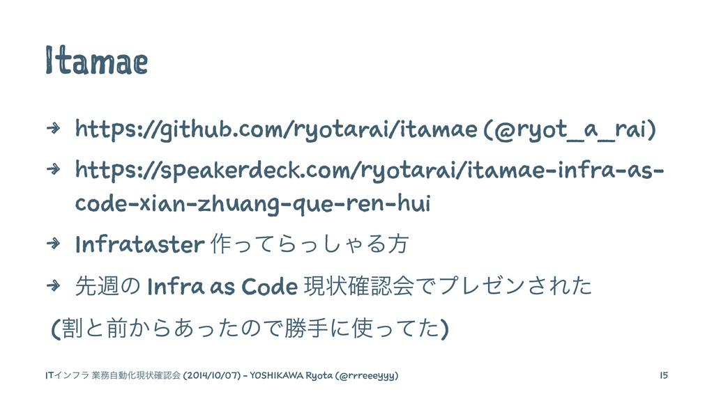 Itamae 4 https://github.com/ryotarai/itamae (@r...