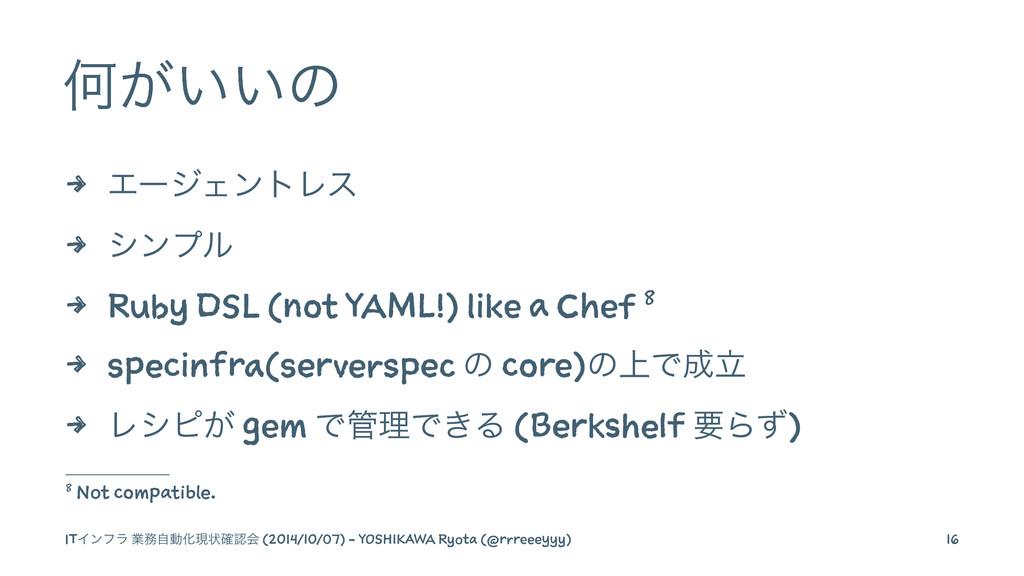 Կ͕͍͍ͷ 4 ΤʔδΣϯτϨε 4 γϯϓϧ 4 Ruby DSL (not YAML!) ...