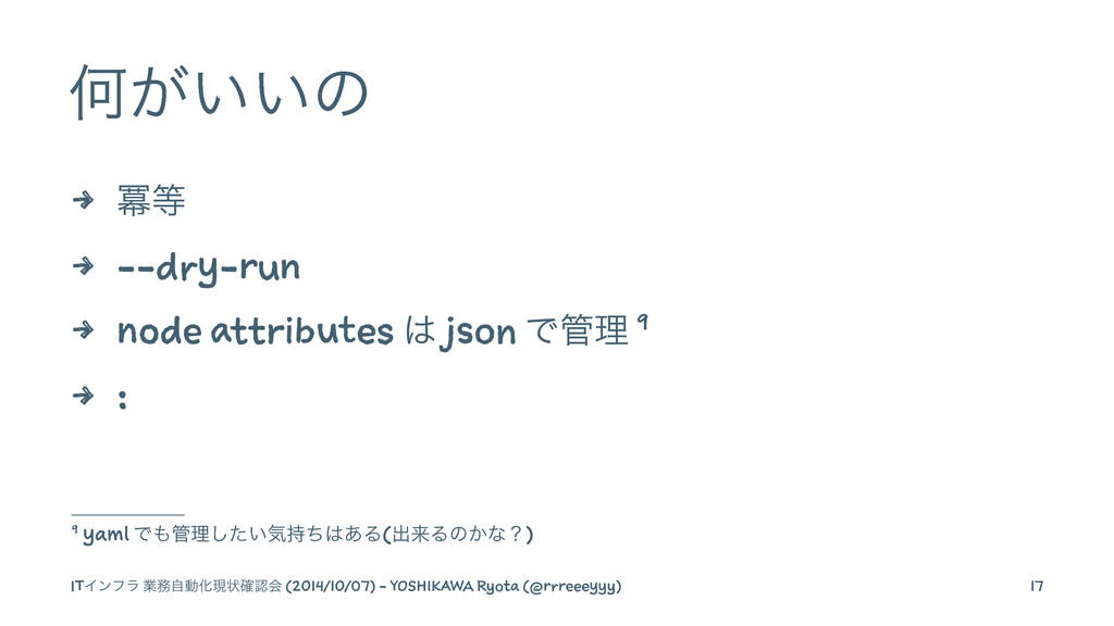 Կ͕͍͍ͷ 4 ႈ౳ 4 --dry-run 4 node attributes ͸ json...