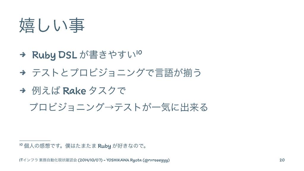 خ͍͠ 4 Ruby DSL ͕ॻ͖͍͢10 4 ςετͱϓϩϏδϣχϯάͰݴޠ͕ἧ͏ 4...