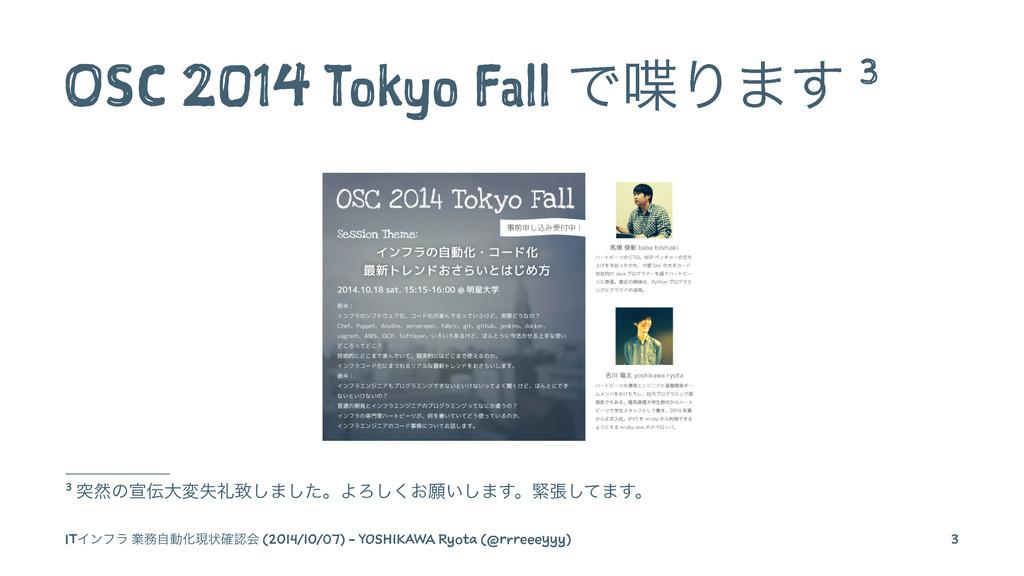 OSC 2014 Tokyo Fall ͰΓ·͢ 3 3 ಥવͷએେมࣦྱக͠·ͨ͠ɻΑΖ...