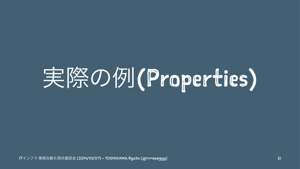 ࣮ࡍͷྫ(Properties) ITΠϯϑϥ ۀࣗಈԽݱঢ়֬ձ (2014/10/07)...