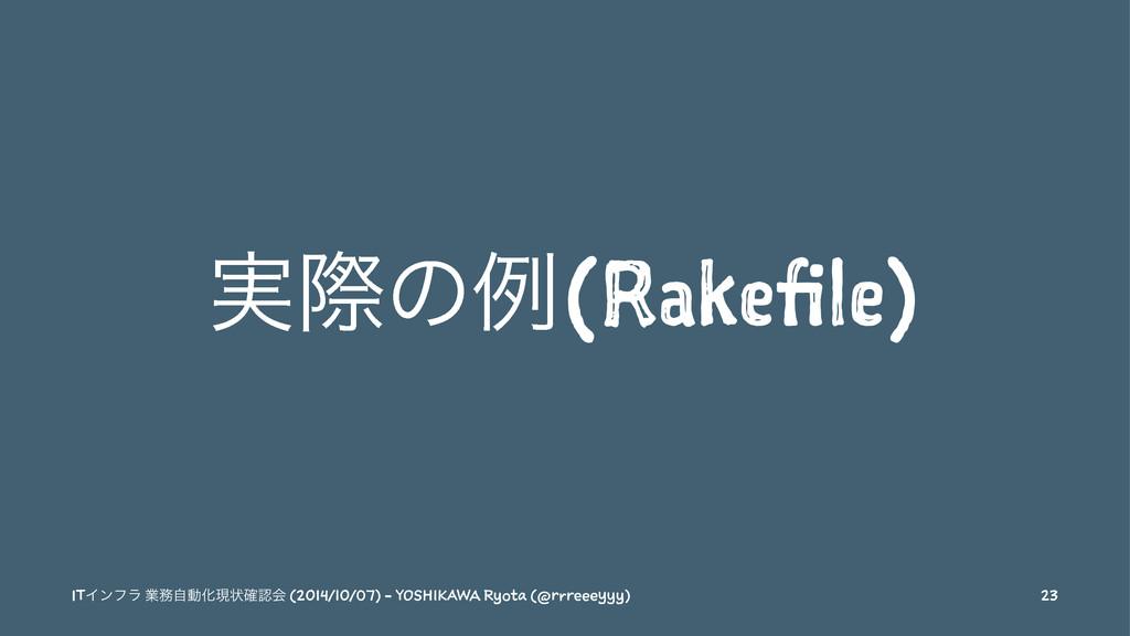 ࣮ࡍͷྫ(Rakefile) ITΠϯϑϥ ۀࣗಈԽݱঢ়֬ձ (2014/10/07) -...