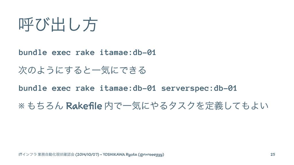 ݺͼग़͠ํ bundle exec rake itamae:db-01 ͷΑ͏ʹ͢ΔͱҰؾʹ...