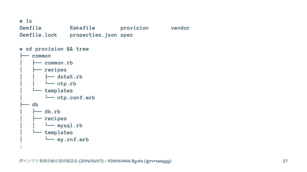 # ls Gemfile Rakefile provision vendor Gemfile....