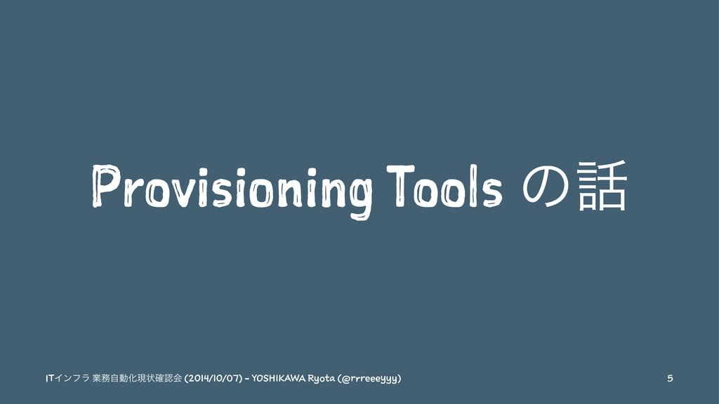 Provisioning Tools ͷ ITΠϯϑϥ ۀࣗಈԽݱঢ়֬ձ (2014/1...