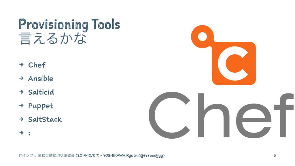 Provisioning Tools ݴ͑Δ͔ͳ 4 Chef 4 Ansible 4 Sal...