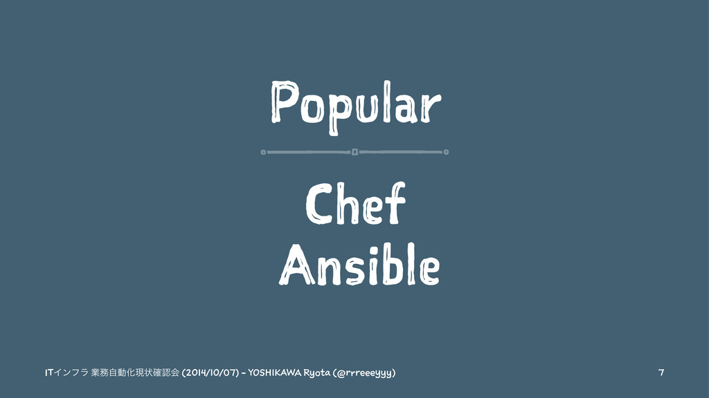 Popular Chef Ansible ITΠϯϑϥ ۀ຿ࣗಈԽݱঢ়֬ೝձ (2014/10...