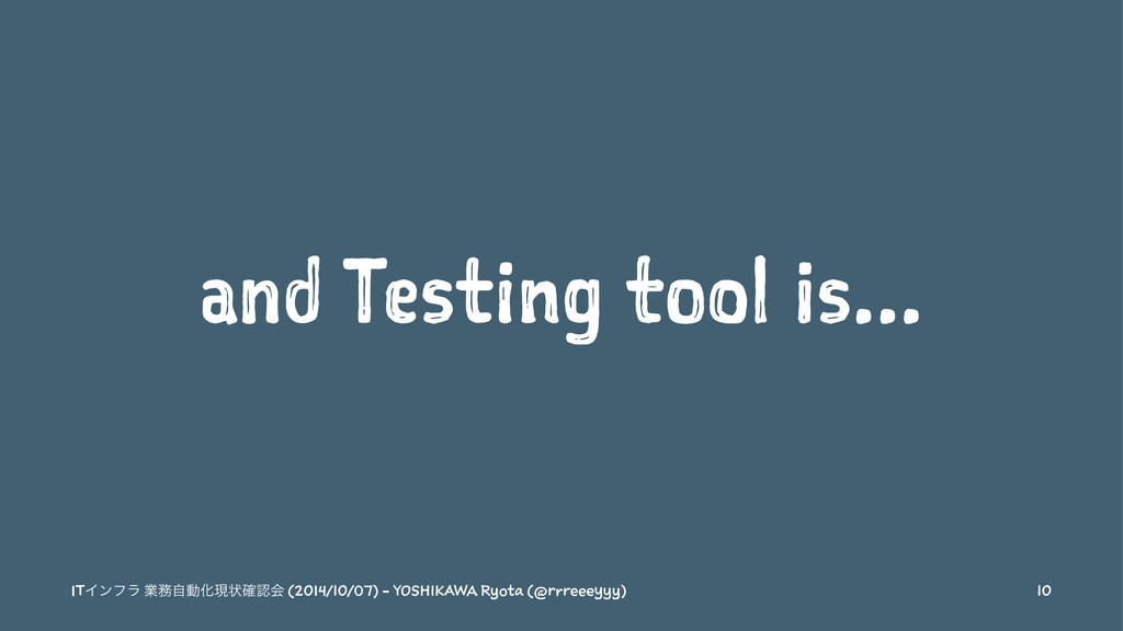 and Testing tool is... ITΠϯϑϥ ۀ຿ࣗಈԽݱঢ়֬ೝձ (2014/...