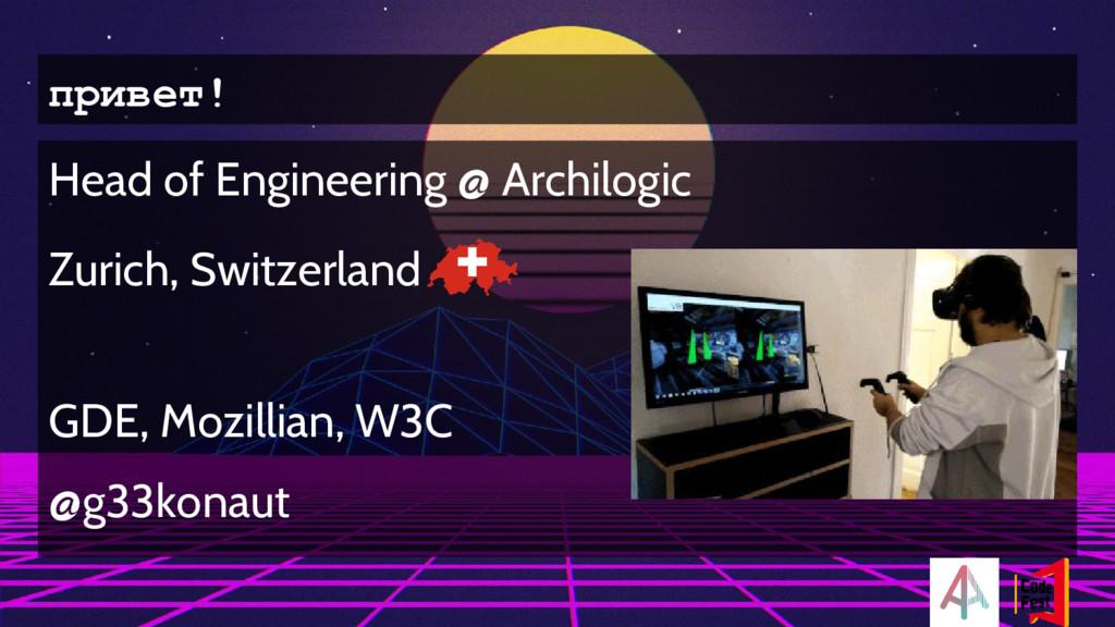 привет! Head of Engineering @ Archilogic Zurich...
