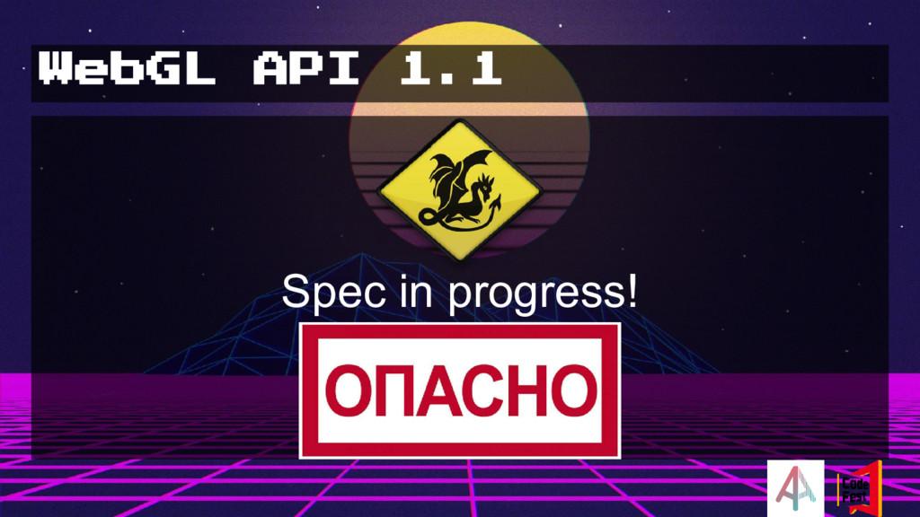 WebGL API 1.1 Spec in progress!