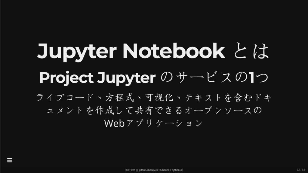 Jupyter Notebook とは Project Jupyter のサービスの1つ ライ...