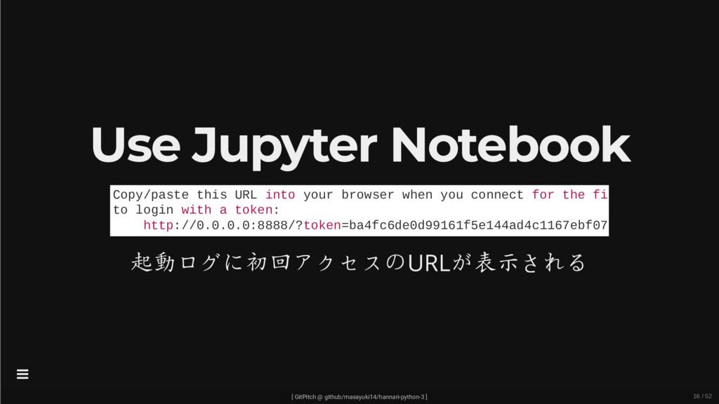Use Jupyter Notebook 起動ログに初回アクセスのURLが表示される Copy...