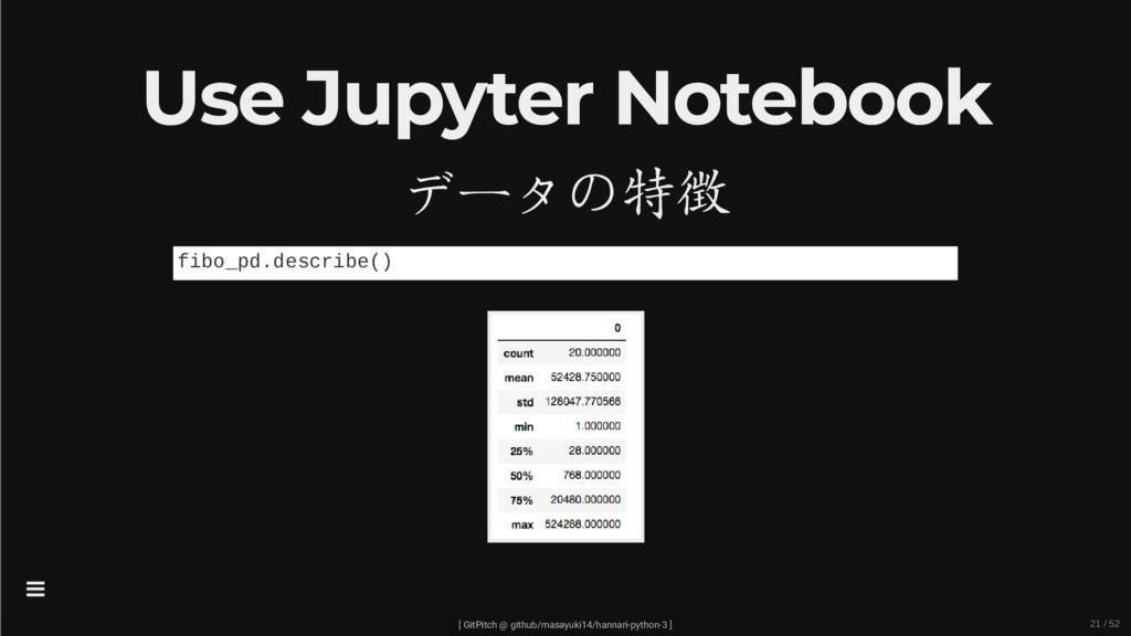 Use Jupyter Notebook データの特徴 fibo_pd.describe() ...