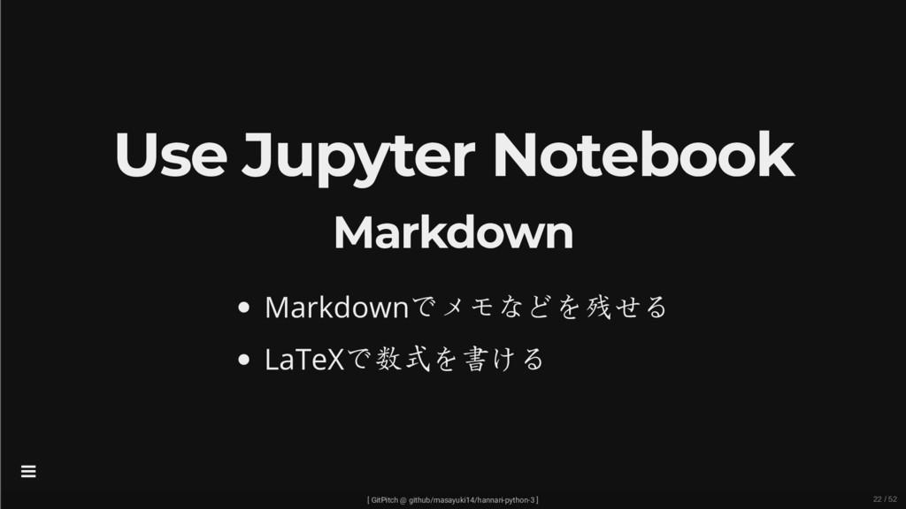 Use Jupyter Notebook Markdown Markdownでメモなどを残せる...