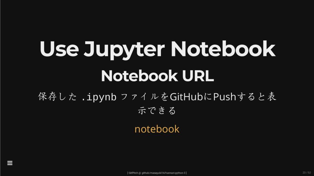 Use Jupyter Notebook Notebook URL 保存した .ipynb フ...