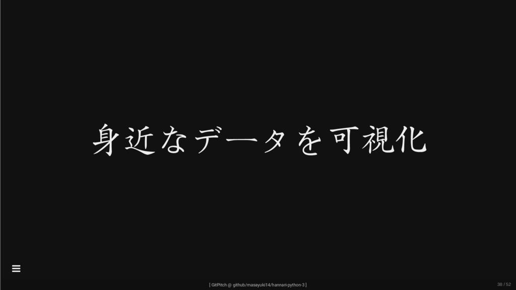 身近なデータを可視化 [ GitPitch @ github/masayuki14/hanna...
