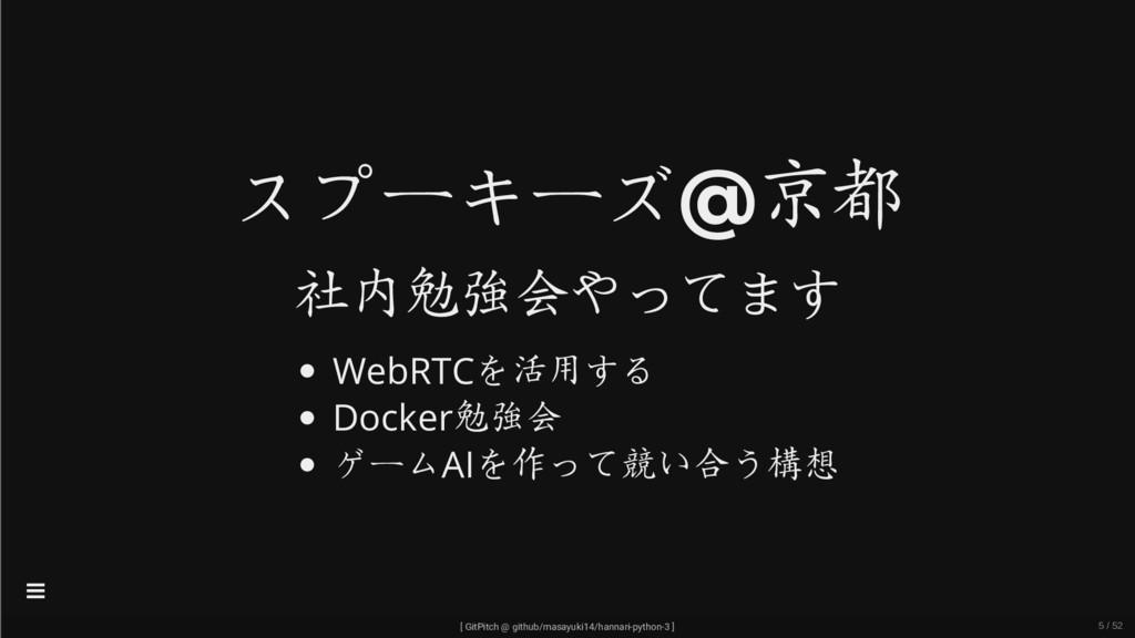 スプーキーズ@京都 社内勉強会やってます WebRTCを活用する Docker勉強会 ゲームA...