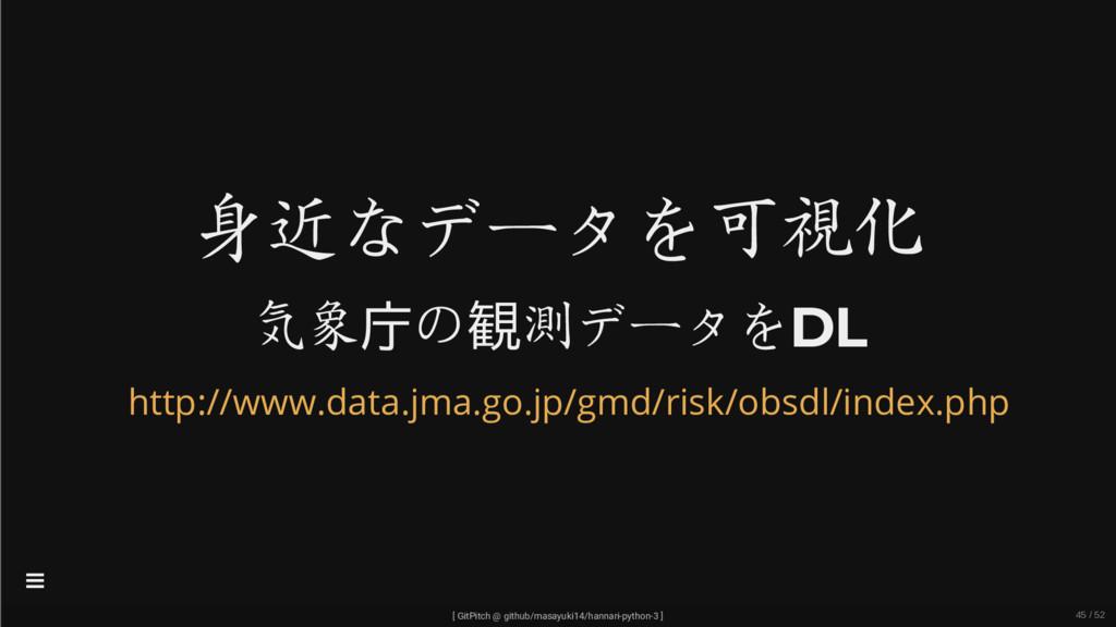 身近なデータを可視化 気象庁の観測データをDL http://www.data.jma.go....