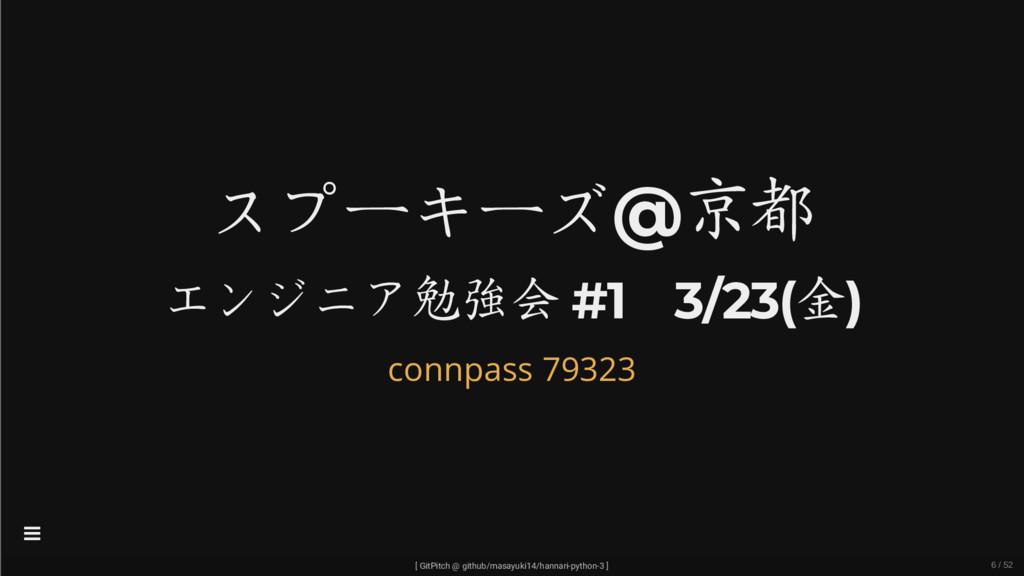 スプーキーズ@京都 エンジニア勉強会 #1 3/23(金) connpass 79323 [ ...