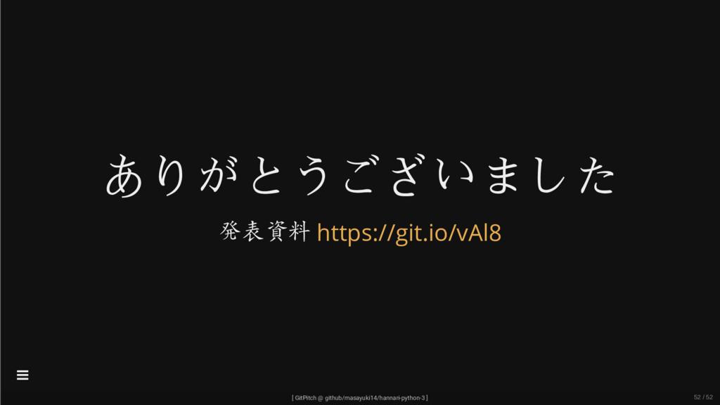 ありがとうございました 発表資料 https://git.io/vAl8 [ GitPitch...