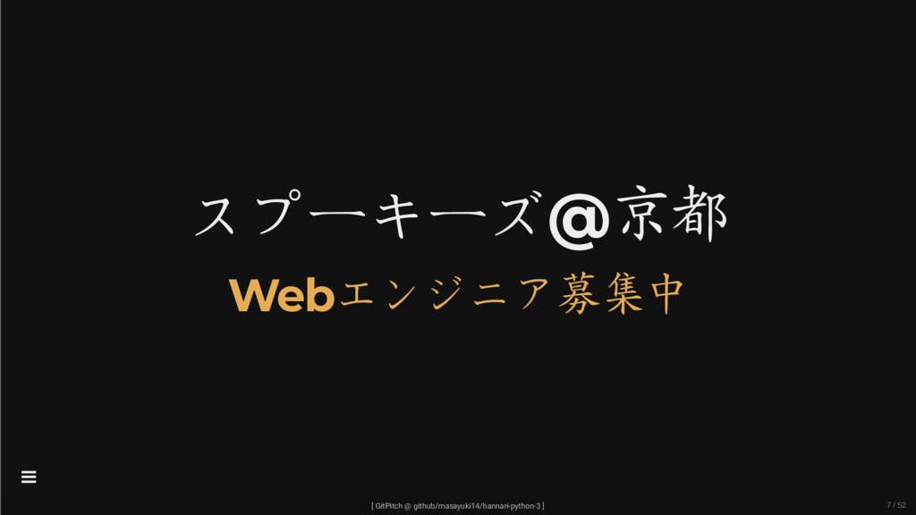 スプーキーズ@京都 Webエンジニア募集中 [ GitPitch @ github/masay...