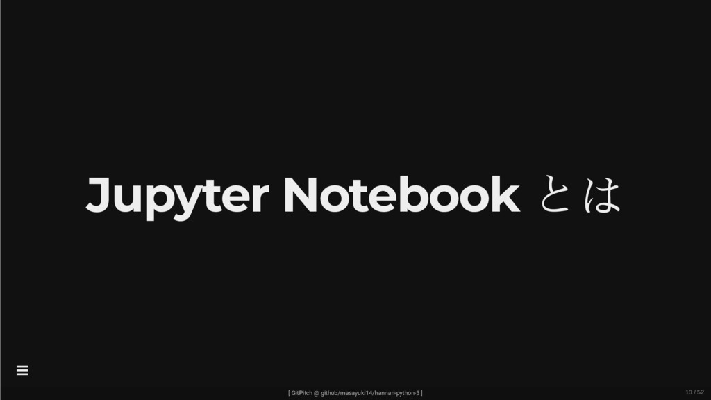 Jupyter Notebook とは [ GitPitch @ github/masayuk...