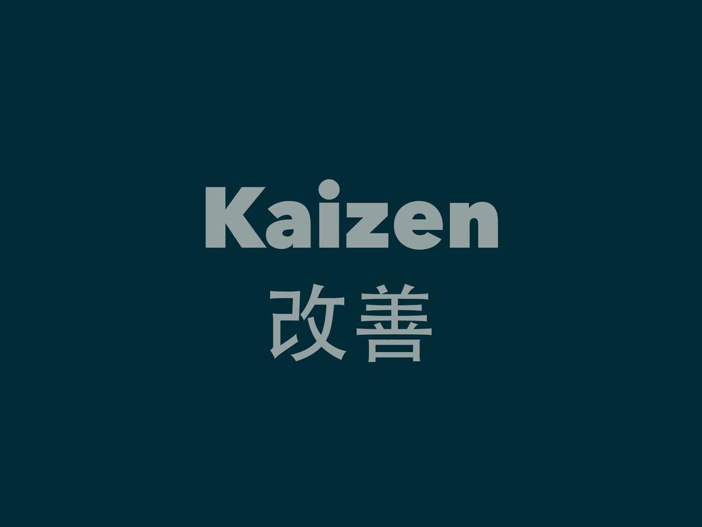 Kaizen 改善