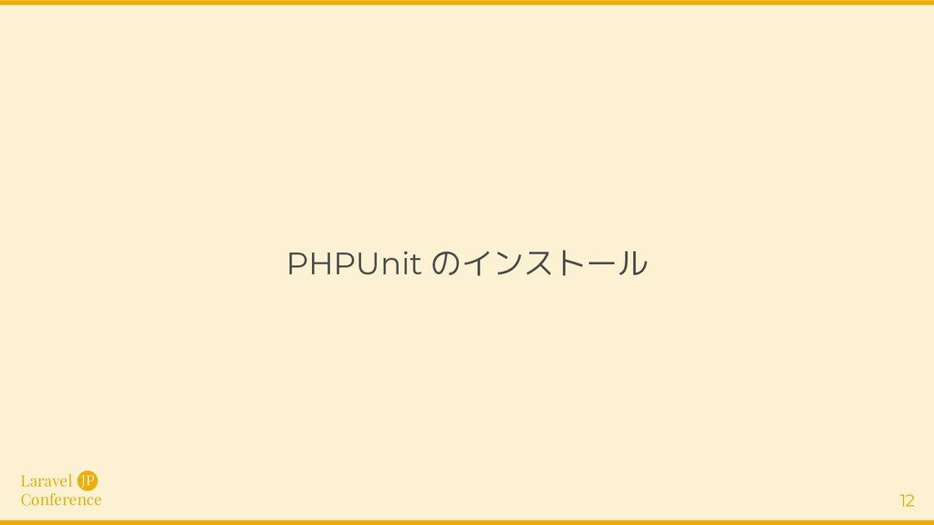 Laravel Conference JP 12 PHPUnit のインストール