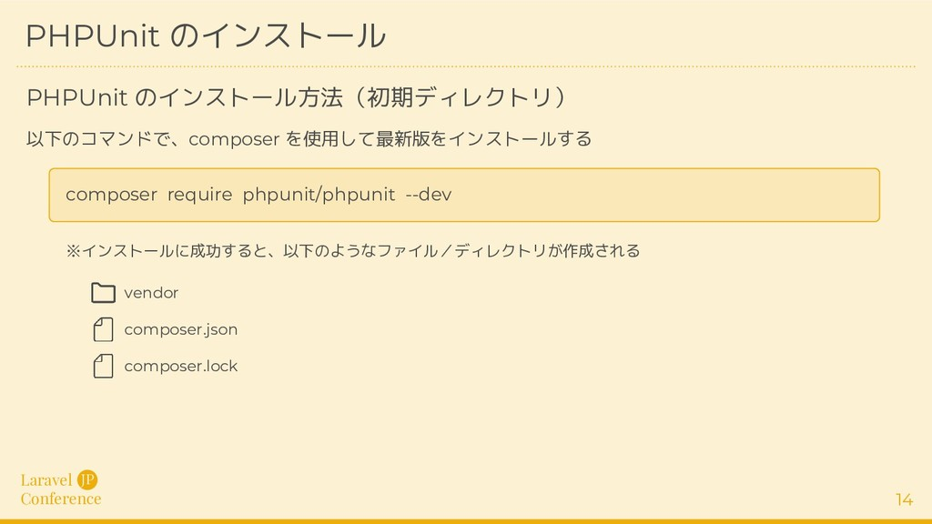 Laravel Conference JP 14 PHPUnit のインストール 以下のコマン...