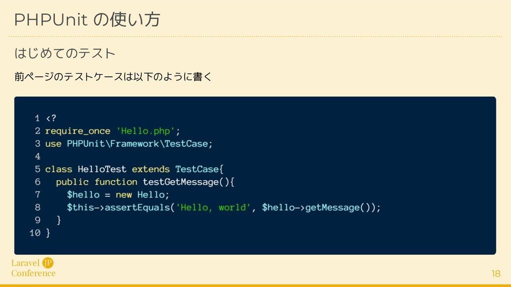 Laravel Conference JP 18 PHPUnit の使い方 はじめてのテスト ...
