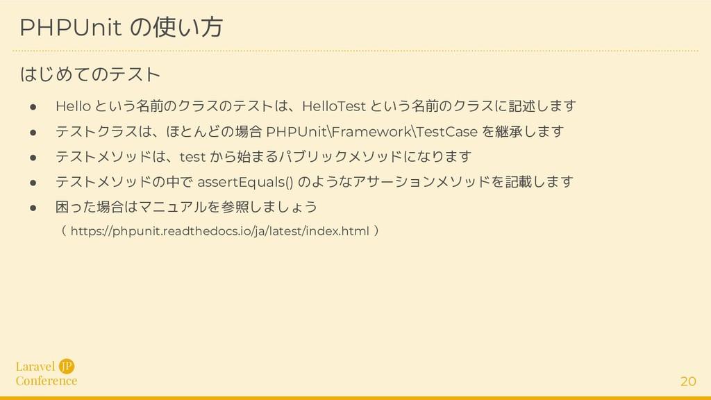 Laravel Conference JP 20 PHPUnit の使い方 ● Hello と...