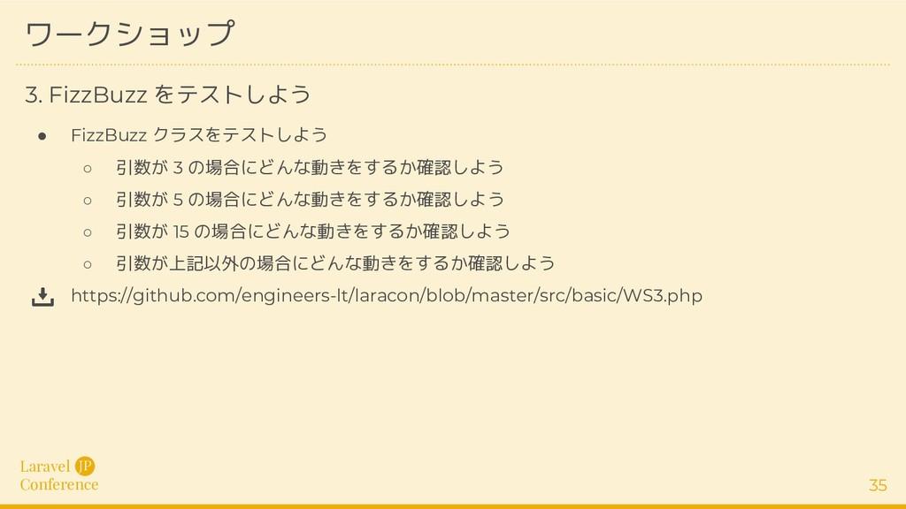 Laravel Conference JP 35 ● FizzBuzz クラスをテストしよう ...
