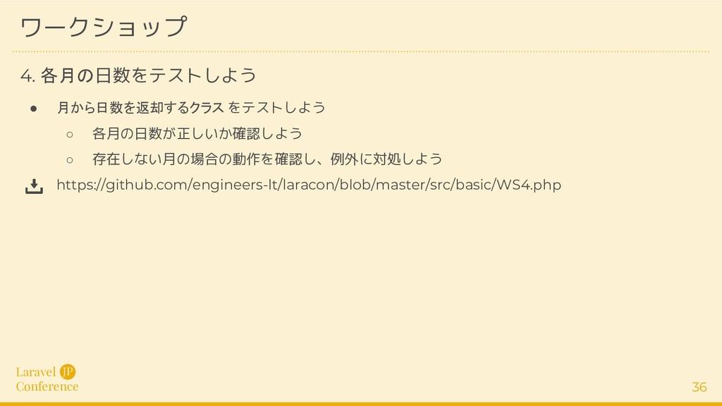 Laravel Conference JP 36 ● 月から日数を返却するクラス をテストしよ...