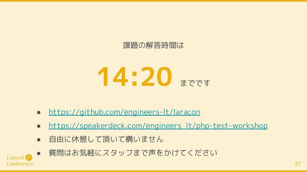 Laravel Conference JP 37 課題の解答時間は 14:20 までです ● ...